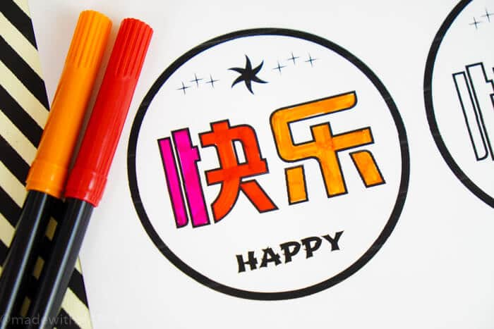 happy in chinese